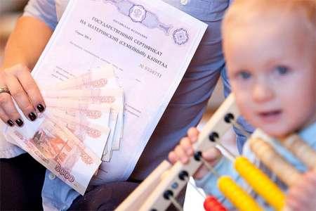 Материнский капитал: доплата 250 тысяч, будет или нет в 2018 году