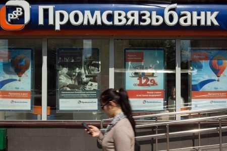 Центробанк ввел в Промсвязьбанке временную администрацию