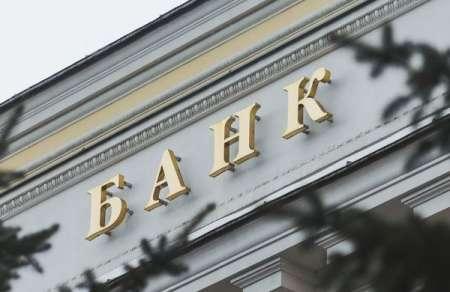 Центробанк РФ отозвал лицензию у московского банка «Рублев»