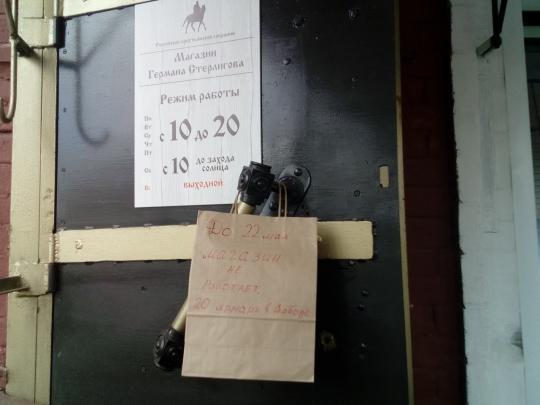 Стерлигов продает магазины